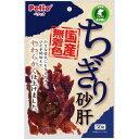 ペティオ ちぎり砂肝(50g)