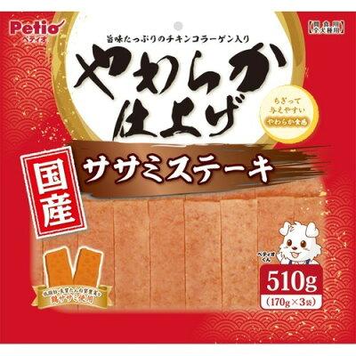 ペティオ 国産やわらか仕上げ ササミステーキ(170g*3袋入)