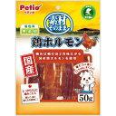ペティオ 素材そのまま 鶏ホルモン(50g)