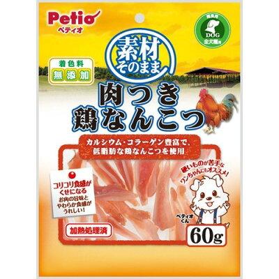 ぺティオ 素材そのまま 肉つき鶏なんこつ(60g)