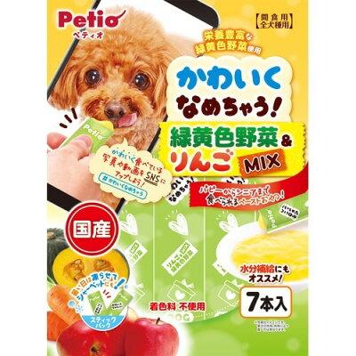 ペティオ かわいくなめちゃう! 緑黄色野菜&りんごMIX(7本入)