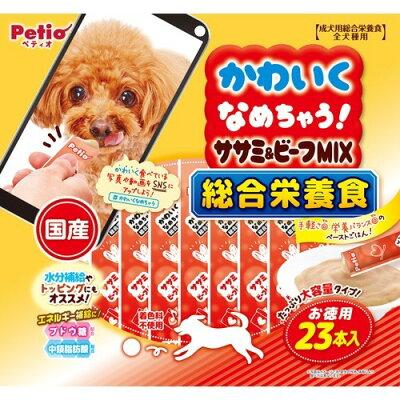 ペティオ かわいくなめちゃう! 総合栄養食 ササミ&ビーフMIX(23本入)