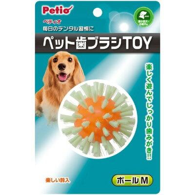ペティオ ペット歯ブラシトイ ボール(Mサイズ)