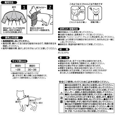 ペティオ 猫用変身着ぐるみウェア 学ラン(1コ入)