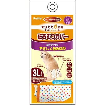 ペティオ 老犬介護用 紙おむつカバー 3Lサイズ(1コ入)