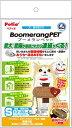 ペティオ ブーメランペット 犬・猫用迷子札 ハート Sサイズ(1コ入)