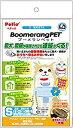 ペティオ ブーメランペット 犬・猫用迷子札 フラワー Sサイズ(1コ入)