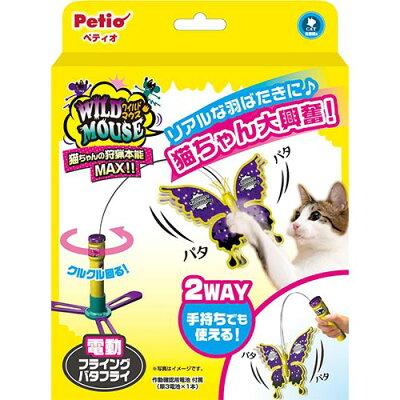 ペティオ ワイルドマウス フライング バタフライ(1コ入)