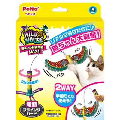 ペティオ ワイルドマウス フライング バード(1コ入)