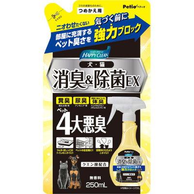ペティオ ハッピークリーン 犬・猫ペット臭さ 消臭&除菌EX つめかえ用(250ml)