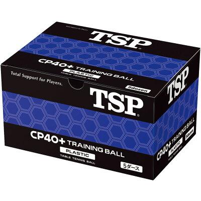 victas ヤマト卓球 tsp cp40+トレーニングボール  010051