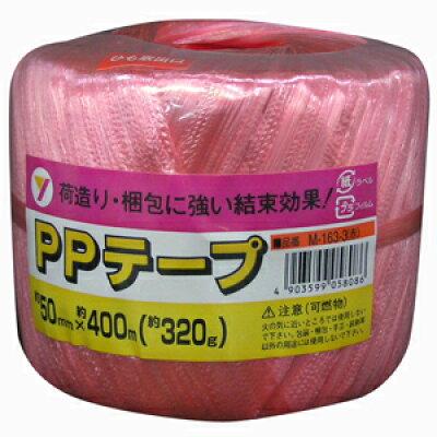 ユタカメイク PPテープ玉 約50mm×約400m レッド M-163-3