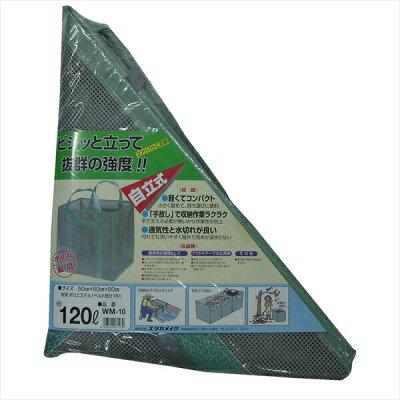 ユタカメイク 自立式作業袋 メッシュタイプ グリーン 120L WM-10