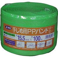ユタカメイク ユタカ 梱包用品 PPバンド 15.5mm×100m グリーン L-105