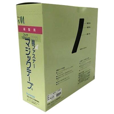 ユタカメイク 縫製用マジックテープA 25mm×25m ブラック G516