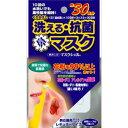 洗える抗菌鼻マスク 花粉対策 レギュラーサイズ 3個入 ケース付