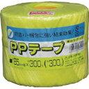 ユタカメイク PPテープ玉 65mm×300m イエロー M-161-4