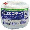 ユタカ 荷造り紐 NEOエコテープ 80mm巾×150m ホワイト