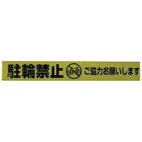 ユタカ テープ 標識テープ 駐輪禁止 70mm×50m