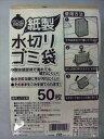 ネクスタ 紙製 水切り袋 50枚