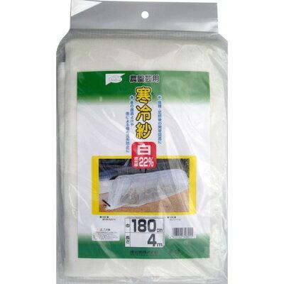 農園芸用 寒冷紗 白 遮光率約22% 1.8*4m(1枚入)