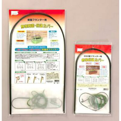 650型プランター用野菜保温カバー