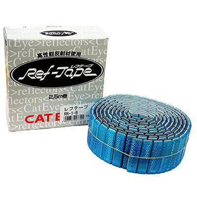 キャットアイ 高性能反射材使用 レフテープ    マ 青