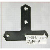 和気産業 カラー隅金 T字 黒 67×54mm IH-007