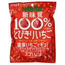サクマ製菓 とびきりいちご 65g