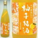 中田食品 柚子梅酒 柚子果肉入り 720ml