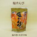 南国製菓 SP塩けんぴ 90g