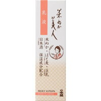 米ぬか美人 乳液(100ml)