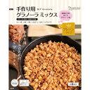 日本食品製造 手作り用グラノーラミックス 180g