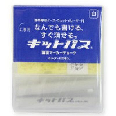 日本理化学工業 キットパス キットパス工事用 2本セット 白 KK-2-W