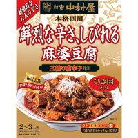 新宿中村屋 本格四川 鮮烈な辛さ、しびれる麻婆豆腐(150g)