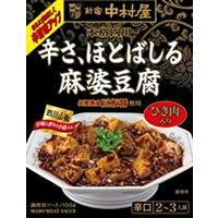 中村屋 本格四川 辛さ、ほとばしる麻婆豆腐(150g)