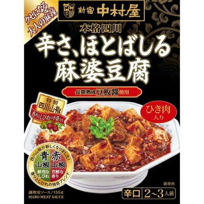 新宿中村屋 本格四川 辛さ、ほとばしる麻婆豆腐(155g)