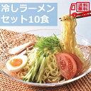 西山製麺 10食冷しセット 2173g