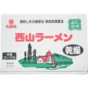 西山製麺 熟成乾燥 4食セット 90gX4