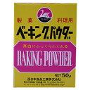 西日本食品工業 白鳥印 ベーキングパウダー 50g