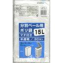 分別ペール用ポリ袋 マチ付き 半透明 15L BP-15(30枚入)