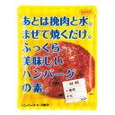 日本食研 ハンバーグの素 70g