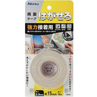 はがせる両面テープ強力接着用15×10