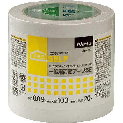 ニトムズ ニトムズ 一般両面テープSE 100X20 J0409