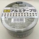 光沢アルミテープS 50×10