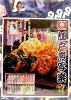 日新製菓 江戸煎写楽 ESS-10