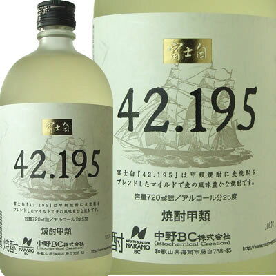 富士白 甲類25゜ 42.195 720ml