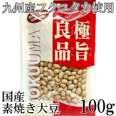 国産ソフト煎り大豆100g