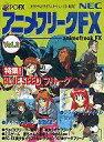 FXアニメフリークFX VOL.2