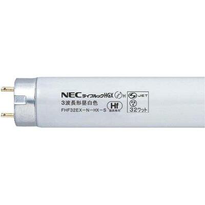 NEC ライフルック 直管形蛍光灯 高周波点灯専用 蛍光ランプ  FHF32EX-N-HX-S